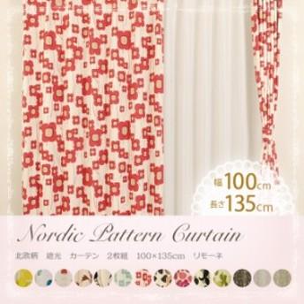 北欧柄 遮光 カーテン 2枚組 100×135cm リモーネ 100×135 遮光 2級 遮光カーテン 形状記憶 北欧