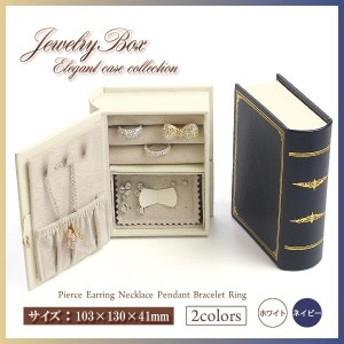 ジュエリーボックス アクセサリーケース インテリア 収納 ディスプレイ 小物入れ ジュエリーケース ボックス 本 洋書型 白 紺 可愛い