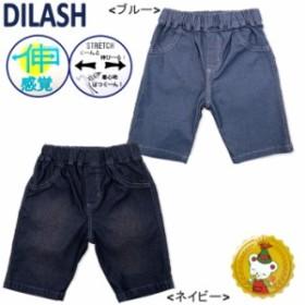 【30%OFFセール】【DILASH】ディラッシュ やわらか素材で超伸縮!スーパーのびのびデニムハーフパンツ4.5分丈