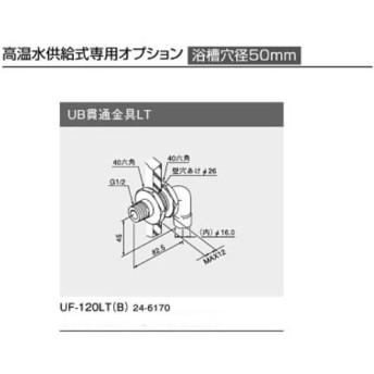 リンナイ UF-120LT(B) UB貫通金具LT 24-6170 高温水供給式専用オプション Rinnai