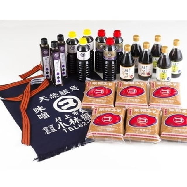 特製前掛け&一年熟成の特製味噌&醤油7種22品セット D204