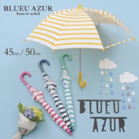 BLUEU AZUR(ブルーアズール) ボーダー柄傘 C80602-80-040 カサ キッズ グラスファイバー 透明窓 子供