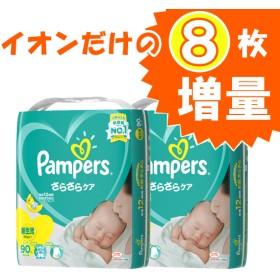 イオン限定 パンパース テープ 新生児用 188枚(90枚×2+イオン限定8枚増量) お一人さま4点限り 4902430811330 おむつ テープタイプ
