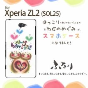 【送料無料】わだの めぐみ デザイン ケース ハード Xperia ZL2 SOL25 ほっこり かわいい 癒し アート パステル カバー ジャケット ふた