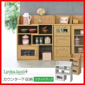 Lycka land カウンター下収納 スライドラック 送料無料 激安セール アウトレット価格