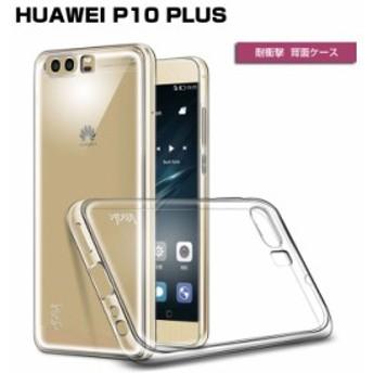 Huawei P10 Plus カバー 背面ケース スマホケース