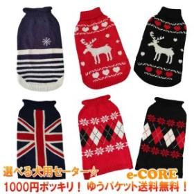 82f9f7970955a あったか☆選べる犬用セーター(S-XLサイズ) HUGGY BUDDYS(ハギー