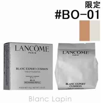 ランコム LANCOME ブランエクスペールトーンアップクッションコンパクト レフィル #BO-01 10g [664431]【クリアランスセール】