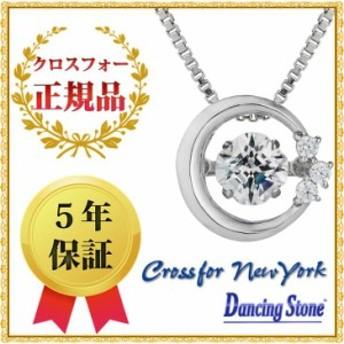ダンシングストーン ネックレス クロスフォーニューヨーク ペンダント レディース NYP-633【wrp16】
