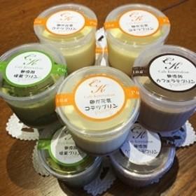 無添加・無香料の3種類のプリン12個セット(カスタード、カフェラテ、抹茶)