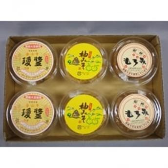 金山寺味噌、もろみ、柚子みそセット