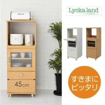 Lycka land レンジ台タイプ H120cm 送料無料 激安セール アウトレット価格