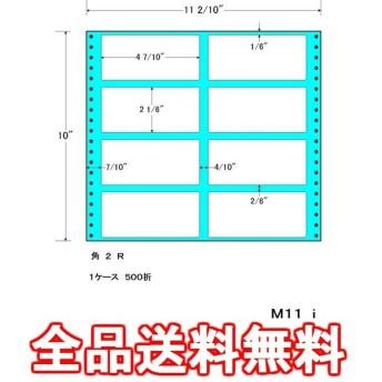 ナナフォーム Mタイプ 4 7/10 ×2 1/6 (119mm×55mm) 11 2/10 ×10 (284mm×254mm) 500折(4,000枚) M11i