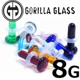 [ 8G GORILLA GLASS ボディピアス ] ゴリラグラス ビュレッツ 8ゲージ Single Flare 8ga ボディーピアス ゴリラグラスジュエリー 海外ブ