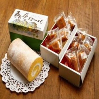 平野養鶏場の輝黄卵を使った「朝倉ロールケーキ」と「焼菓子」の詰合せ