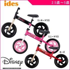 幼児用ペダルなし自転車 キッズライダー アイデス ides 乗り物 ペダルレスバイク キッズ 子ども 男の子 女の子 ディズニー Disney 誕生日 プレゼント