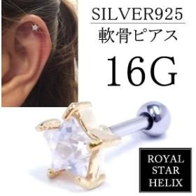 ロイヤルスターヘリックス(ゴールド) 16G 16ゲージ 星 クリスタル ジルコニア ボディピアス シャフトはサージカルステンレス316L デザ