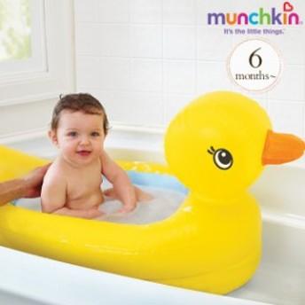 munchkin マンチキン ちゃぷちゃぷダック・タブ BCMU32201 ベビーバス 赤ちゃん 沐浴 出産祝い 出産準備