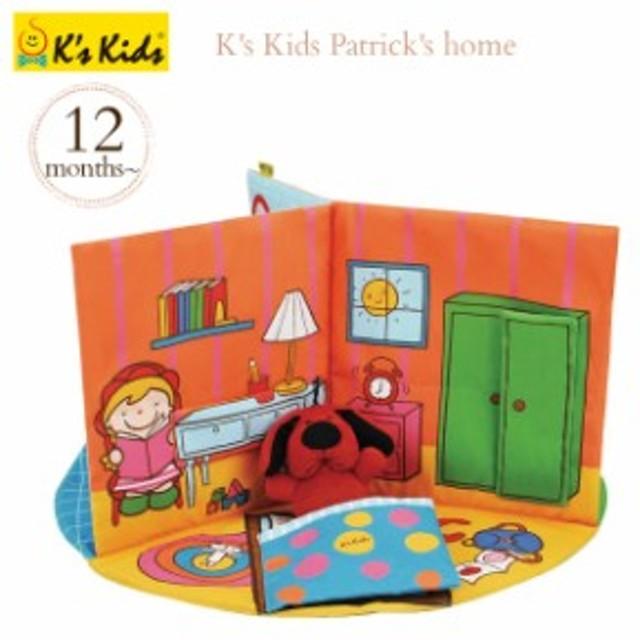 K's Kids ケ―ズキッズ パトリック・ホーム  TYKK10745 K's Kids(ケ―ズキッズ) 知育 布絵本 ごっこ