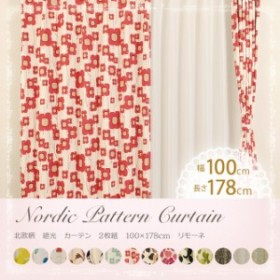 北欧柄 遮光 カーテン 2枚組 100×178cm リモーネ 100×178 遮光 2級 遮光カーテン 形状記憶 北欧