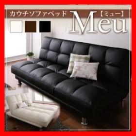 カウチソファベッド【Meu】ミュー激安 激安セール アウトレット価格 人気ランキング