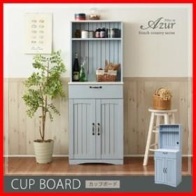 フレンチカントリー家具 カップボード 幅60 フレンチスタイル ブルー&ホワイト 激安セール アウトレット価格 人気ランキング