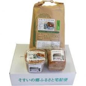 【令和1年産米】そすいのミネラル米5kg、手作り味噌2kg詰合せ