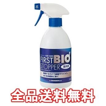 ファースト バイオストッパー 屋内用500mlスプレータイプ JBI0201