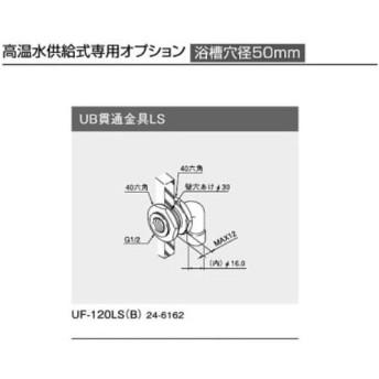 リンナイ UF-120LS(B) UB貫通金具LS 24-6162 高温水供給式専用オプション Rinnai