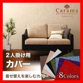 アバカシリーズ【Carama】カラマ 2人掛けクッションカバー激安 激安セール アウトレット価格 人気ランキング