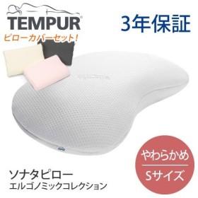 (枕&枕カバーセット) TEMPUR テンピュール ソナタピローS & スムースピローケース (グレー) (メール便不可)
