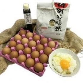 極上卵かけごはんセット
