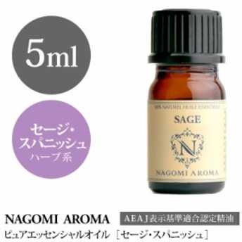NAGOMI PURE セージ・スパニッシュ 5ml 【AEAJ認定表示基準認定精油】【エッセンシャルオイル】【精油】【アロマオイル】