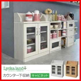 Lycka land カウンター下収納 キャビネット 送料無料 激安セール アウトレット価格