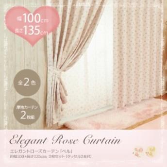 エレガントローズ カーテン 100×135×2枚セット カーテン 2枚セット 厚手カーテン 遮光性 姫系