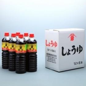 藤勇醸造 富士醤油 1L 6本入り