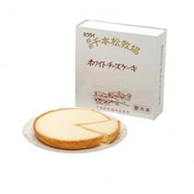 那須千本松牧場ホワイトチーズケーキ