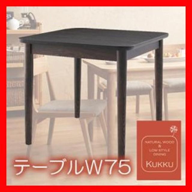 天然木ロースタイルダイニングkukkuクック テーブルw75 激安 激安