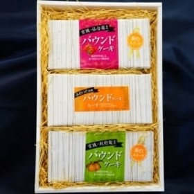 パウンドケーキ(苺、利府梨、チーズ)各1本合計3本セットA