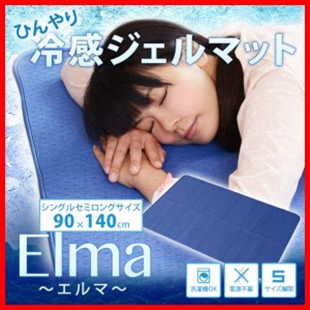 ひんやり!冷感ジェルマット Elma 90×140 送料無料 激安セール アウトレット価格