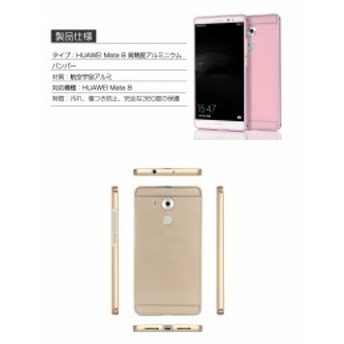 Huawei Mate 8アルミ バンパー カバー フレーム