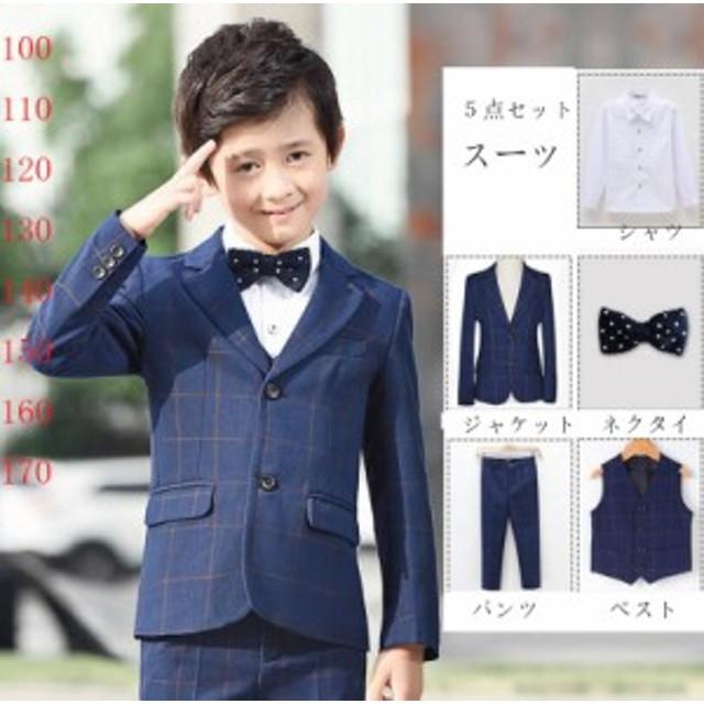 7b69e121ee0f4 5点セット子供服 キッズ男の子卒業式入学式 発表会七五三フォーマルセットアップ