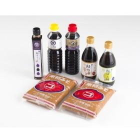 蔵元直送!一年熟成の特製味噌&醤油6種7品セット A207