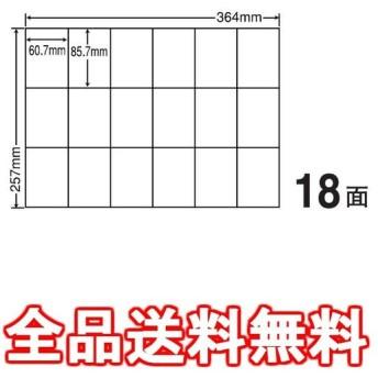 ナナコピー 60.7mm×85.7mm B4版 364mm×257mm 500シート(100シート×5) E18P