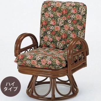 籐 回転座椅子 ハイタイプ 座面高37cm S804B 籐 ラタン 座椅子 椅子 肘掛け 座イス いす 回転