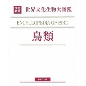 鳥類―改訂新版 世界文化生物大図鑑/バーゲンブック