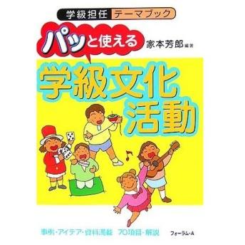 パッと使える「学級文化活動」 学級担任テーマブック/家本芳郎(著者)