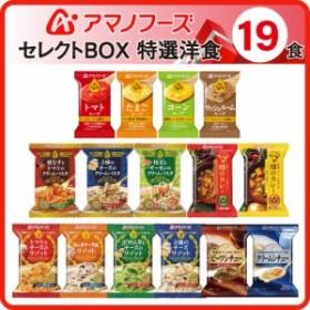 アマノフーズ フリーズドライ セレクトBOX 特選 洋食 15種類 19食 バラエティ セット 敬老の日