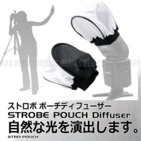 ストロボ ポーチ ディフューザー カメラ 自然 仕上がり トーン 発光 抑える フラッシュ