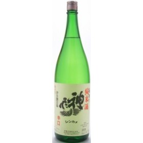 日本酒 お酒 純米 神亀(しんかめ)辛口1800ml(埼玉県 神亀酒造)